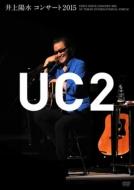 井上陽水 コンサート2015 UC2 (DVD)