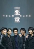 悪童 Blu-ray TEAM NACS 第15回公演