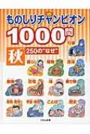 """ものしりチャンピオン1000問 秋250の""""なぜ"""""""