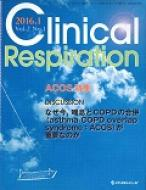 Clinical Respiration 2-1