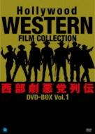 ハリウッド西部劇悪党列伝 DVD-BOX Vol.1
