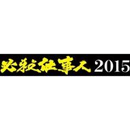 必殺仕事人2015 【Blu-ray】