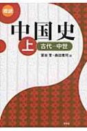 概説中国史 上 古代‐中世