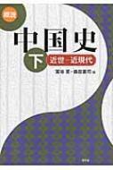 概説中国史 下 近世‐近現代