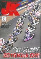 ジャパンカート 読んで走って速くなる!カートスポーツ専門誌 380
