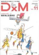 Dxm 16年1月号 Vol.11