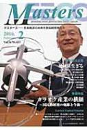 Masters President, Owner, Director, 第34巻2号(2016.2)