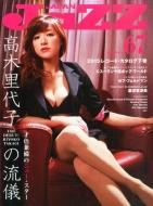 JAZZ JAPAN (ジャズジャパン)vol.67 2016年 4月号