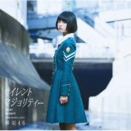サイレントマジョリティー 【TYPE-A】(CD+DVD)