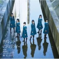 サイレントマジョリティー 【TYPE-C】(CD+DVD)