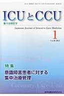 Icuとccu 40-1