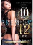 プレミアム10周年記念 ベスト・オブ・プレミアム 12時間 2006〜2011