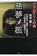 アドレナリンの夜 悪夢ノ檻 竹書房文庫