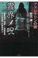 アドレナリンの夜 霊界ノ呪 竹書房文庫