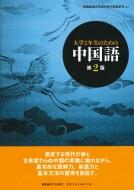 大学2年生のための中国語