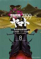 宇宙戦艦ヤマト2199 8 カドカワコミックスAエース