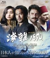 海難1890 Blu-ray