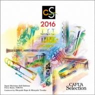 Cafua セレクション 2016 コンクール 自由曲選 シネマ・シメリック: 海上自衛隊東京音楽隊