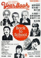 NO MUSIC, NO LIFE.YEARBOOK 2016 音楽と人 2016年 3月号増刊
