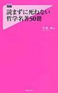 読まずに死ねない哲学名著50冊 フォレスト2545新書