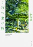 小説 言の葉の庭 角川文庫
