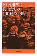 ドイツ国防軍兵士たちの100通の手紙