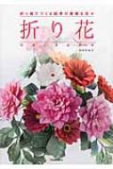 折り花ORIBANA 折り紙でつくる四季の素敵な花々