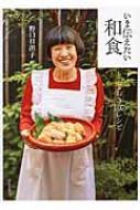 いま伝えたい和食 とっておき107レシピ