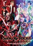 SHOW BY ROCK!! MUSICAL 〜唱え家畜共ッ! 深紅色の堕天革命黙示録ッ!!〜