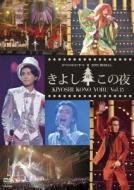 氷川きよしスペシャルコンサート2015 きよしこの夜Vol.15
