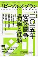 ピープルズ・プラン 季刊 71(2016 Winter)