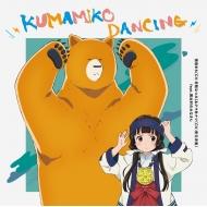TVアニメ「くまみこ」エンディングテーマ / KUMAMIKO DANCING
