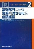 ファーマシーマネジメント 2 薬剤部門における業務の「見せる化」と病院経営 薬ゼミファーマブック