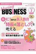 ナーシングビジネス 10-3