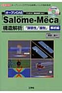 オープンCAE「Salome‐Meca」構造解析 「弾塑性」「接触」解析編 I・O BOOKS