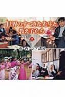 世界のすてきな先生と教え子たち 2 南・西アジア諸国