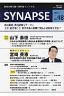 Synapse 教員を育て磨く専門誌 2016.2