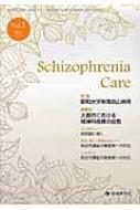 Schizophrenia Care Vol.1 No.1