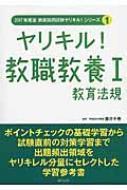 ヤリキル!教職教養 1|2017年度版 教育法規 教員採用試験ヤリキル!シリーズ