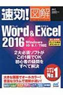 速効!図解 Word&Excel2016 Windows10/8.1/7対応