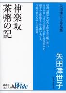 神楽坂 茶粥の記 矢田津世子作品集 講談社文芸文庫Wide