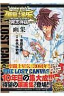 聖闘士星矢 THE LOST CANVAS 冥王神話画集