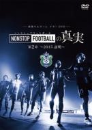湘南ベルマーレイヤーDVD NONSTOP FOOTBALLの真実 第2章〜2015 証明〜