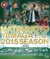 松本山雅FC〜2015シーズン J1闘いの軌跡〜Blu-ray