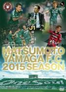 松本山雅FC〜2015シーズン J1闘いの軌跡〜DVD