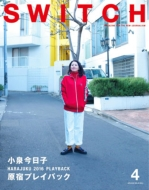 SWITCH Vol.34 No.4 小泉今日子