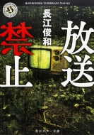 放送禁止 角川ホラー文庫