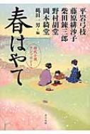 春はやて 時代小説アンソロジー 角川文庫
