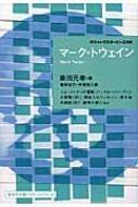マーク・トウェインポケットマスターピース06 集英社文庫