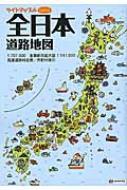全日本道路地図 ライトマップルmini
